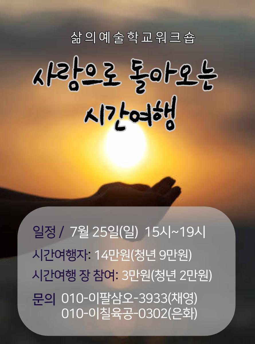 7월시간여행포스터-001 (1).jpg